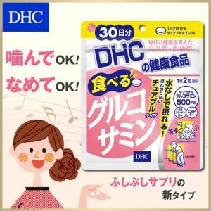 dhc サプリ グルコサミン コンドロイチン  【メーカー直販】食べるグルコサミン 30日分 | サプリメント|dhc
