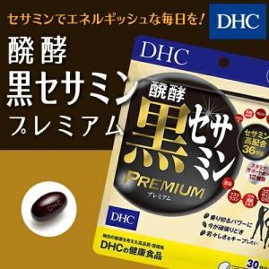 【お買い得】【DHC直販サプリメント】醗酵黒セサミン プレミアム 30日分|dhc