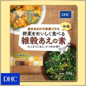 dhc 【メーカー直販】DHC野菜をおいしく食べる雑穀あえの素 和風|dhc