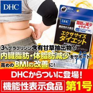 dhc サプリ ダイエット 【メーカー直販】 エクササイズダイエット30日分【機能性表示食品】【サプリ】 | サプリメント 女性 男性|dhc