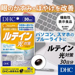 dhc サプリ ルテイン 【メーカー直販】 ルテイン 光対策 30日分 機能性表示食品 | サプリメント|dhc