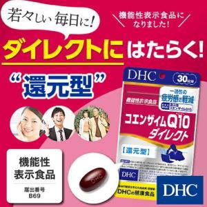 dhc サプリ 【お買い得】【 DHC 公式 】 コエンザイムQ10 ダイレクト 30日分【機能性表示食品】 | サプリメント|dhc