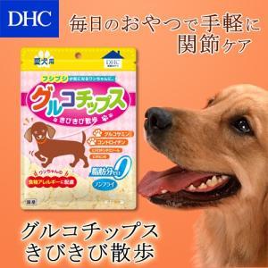 【DHC直販】犬用 国産 グルコチップス きびきび散歩|dhc