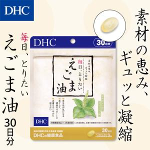 dhc サプリ 【メーカー直販】 毎日、とりたい えごま油 30日分 | サプリメント|dhc
