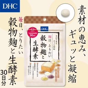 dhc サプリ 【メーカー直販】 毎日、とりたい 穀物麹と生酵素 30日分 | サプリメント|dhc