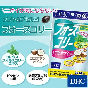 【DHC直販サプリメント】フォースコリー ソフトカプセル 30日分|dhc