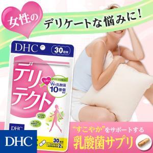 dhc サプリ 【メーカー直販】デリテクト 30日分 | サプリメント|dhc