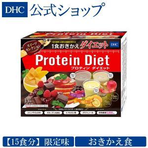 dhc 【 DHC 公式 】【送料無料】【数量限定】DHCプロティンダイエット スイーツセレクション|dhc