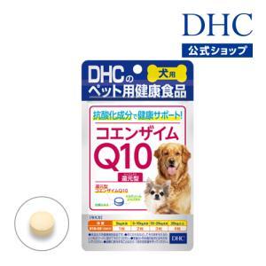 dhc 【メーカー直販】犬用 国産 コエンザイムQ10還元型 | ペット用品|dhc