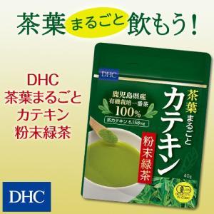 dhc 【メーカー直販】DHC茶葉まるごとカテキン粉末緑茶|dhc