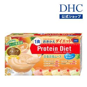 【DHC直販/置き換えダイエット食品】【送料無料】DHCプロティンダイエットぷるぷるムース フルーツセレクション 15袋入|dhc
