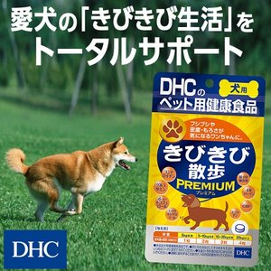 【DHC直販】犬用 国産 きびきび散歩 プレミアム|dhc
