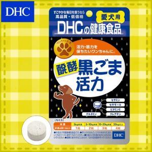 【DHC直販】 犬用 国産 醗酵黒ごま活力|dhc