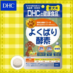dhc 【メーカー直販】 犬用 国産 よくばり酵素 | ペット用品|dhc