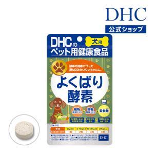 【DHC直販】 犬用 国産 よくばり酵素|dhc