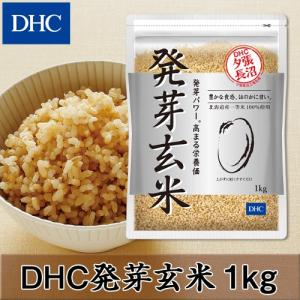 dhc 玄米 ななつぼし 一等米 【 DHC 公式 】発芽玄米 1kg