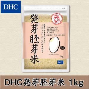 dhc 【メーカー直販】 DHC発芽胚芽米 1kg|dhc