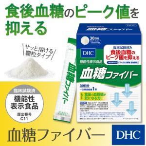 dhc サプリ ダイエット 【 DHC 公式 】 血糖ファイバー 30日分【機能性表示食品】 | サプリメント|dhc