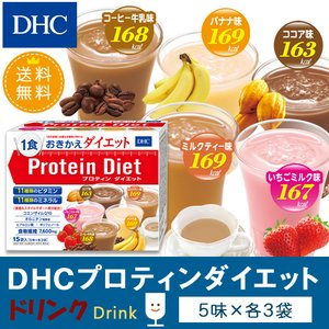 dhc ダイエット食品 【メーカー直販】【送料無料】DHCプロティンダイエット15袋入|dhc