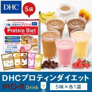 【DHC直販/置き換えダイエット食品】DHCプロティンダイエット 5袋入|dhc