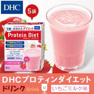 dhc ダイエット食品 【メーカー直販】DHCプロティンダイエット いちごミルク味 5袋入|dhc