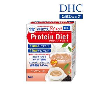 【DHC直販/置き換えダイエット食品】DHCプロティンダイエット ミルクティー味 5袋入|dhc