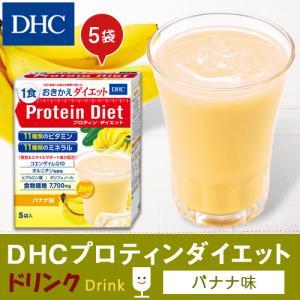 【DHC直販/置き換えダイエット食品】DHCプロティンダイエット バナナ味 5袋入|dhc