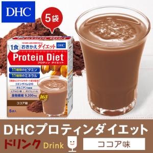 【DHC直販/置き換えダイエット食品】DHCプロティンダイエット ココア味 5袋入|dhc