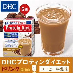 【DHC直販/置き換えダイエット食品】DHCプロティンダイエット コーヒー牛乳味 5袋入|dhc
