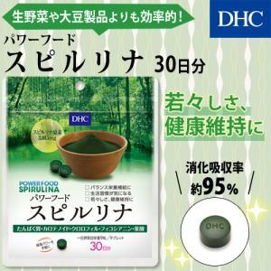 dhc サプリ 【メーカー直販】 パワーフード スピルリナ 30日分 | サプリメント|dhc