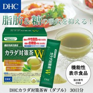 【 DHC 公式 】DHCカラダ対策茶W(ダブル) 30日分【機能性表示食品】|dhc