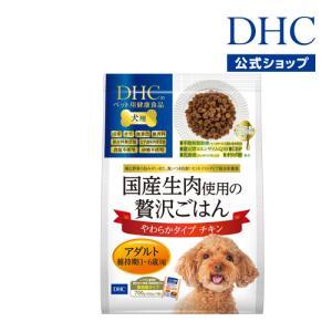 dhc 【メーカー直販】 犬用 国産生肉使用の贅沢ごはん やわらかタイプ(チキン/アダルト) | ペット用品|dhc