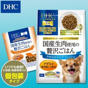 【DHC直販】 犬用 国産生肉使用の贅沢ごはん やわらかタイプ(フィッシュ/アダルト)|dhc