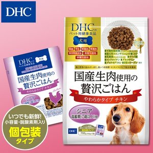 【DHC直販】 犬用 国産生肉使用の贅沢ごはん やわらかタイプ(チキン/シニア)|dhc
