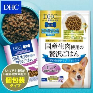 【DHC直販】 犬用 国産生肉使用の贅沢ごはん やわらかタイプ(フィッシュ/シニア)|dhc