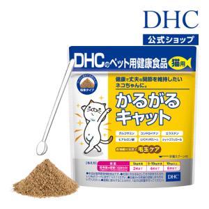 【DHC直販】 猫用 国産 かるがるキャット|dhc