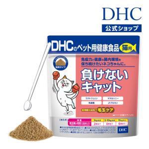 【DHC直販】 猫用 国産 負けないキャット|dhc