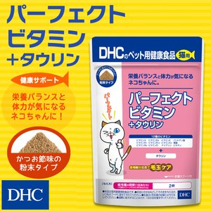 dhc 【メーカー直販】 猫用 国産 パーフェクトビタミン+タウリン | ペット用品|dhc