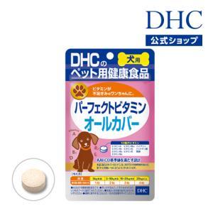 【DHC直販】 犬用 国産 パーフェクトビタミン オールカバー|dhc