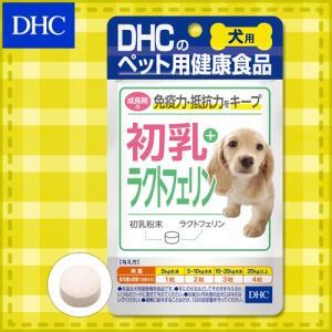 【DHC直販】 犬用 国産 初乳+ラクトフェリン|dhc