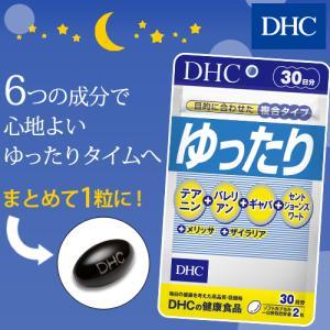 dhc サプリ 【メーカー直販】ゆったり 30日分 | サプリメント|dhc