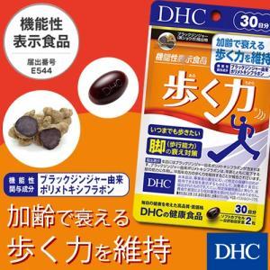 dhc サプリ 【メーカー直販】歩く力 30日分 機能性表示食品  | サプリメント|dhc