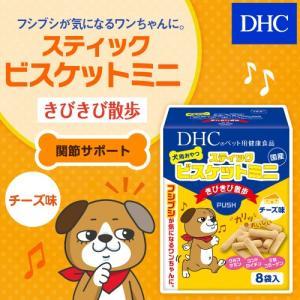 【DHC直販】 犬用 国産 スティックビスケットミニ きびきび散歩|dhc