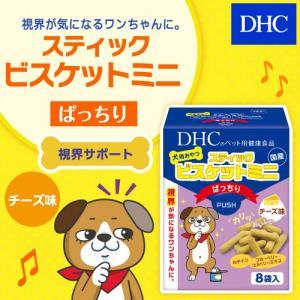 dhc 【メーカー直販】 犬用 国産 スティックビスケットミニ ぱっちり | ペット用品|dhc