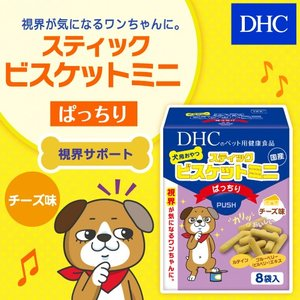 【DHC直販】 犬用 国産 スティックビスケットミニ ぱっちり|dhc