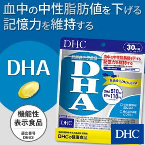 【DHC直販/健康サプリメント】 DHA 30日分【機能性表...