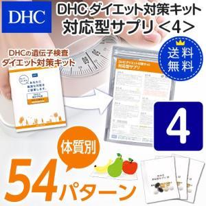 【DHC直販サプリメント】【送料無料】 ダイエット対策キット 対応型サプリ<4>|dhc