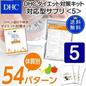 【DHC直販サプリメント】【送料無料】 ダイエット対策キット 対応型サプリ<5>|dhc