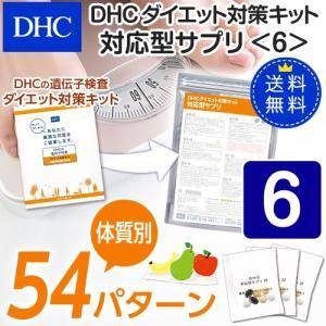 【DHC直販サプリメント】【送料無料】 ダイエット対策キット 対応型サプリ<6>|dhc