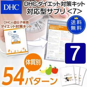 【DHC直販サプリメント】【送料無料】 ダイエット対策キット 対応型サプリ<7>|dhc